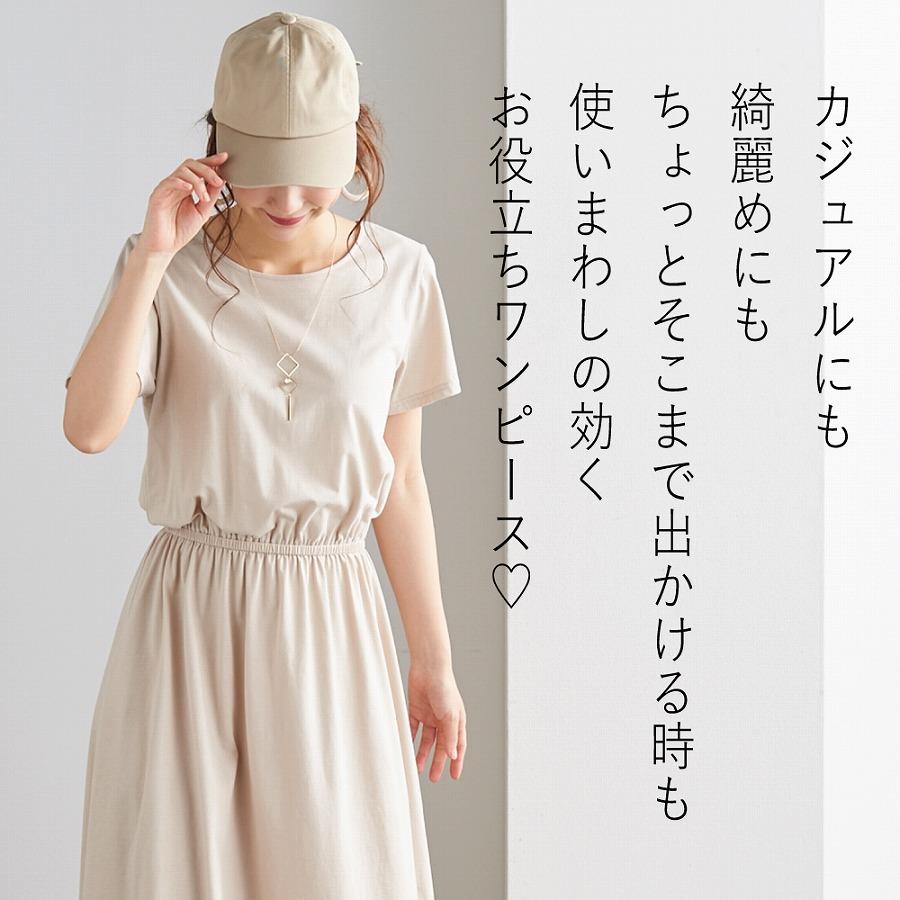 カットソー ワンピース 綿100% 【日本製】 (送料無料)
