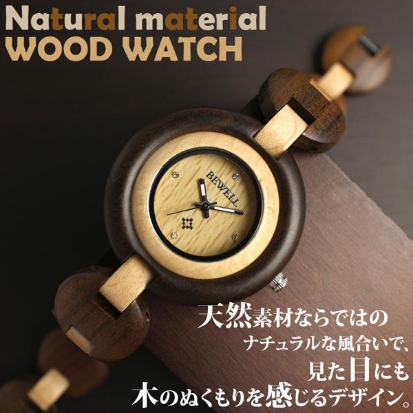 天 然 素 材   木製腕時計 軽量  ブレスレットタイプ WDW021-01 レディース腕時計 (送料無料)