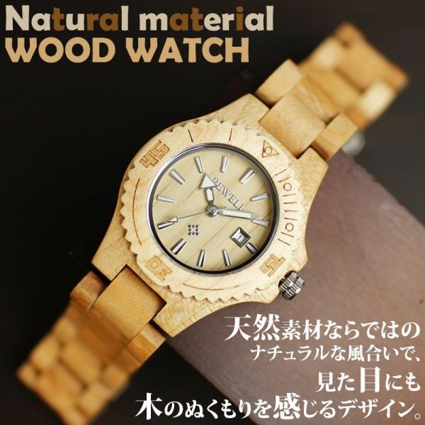 天 然 素 材   木製腕時計  日付カレンダー 軽い 軽量 WDW001-03 レディース腕時計 (送料無料)