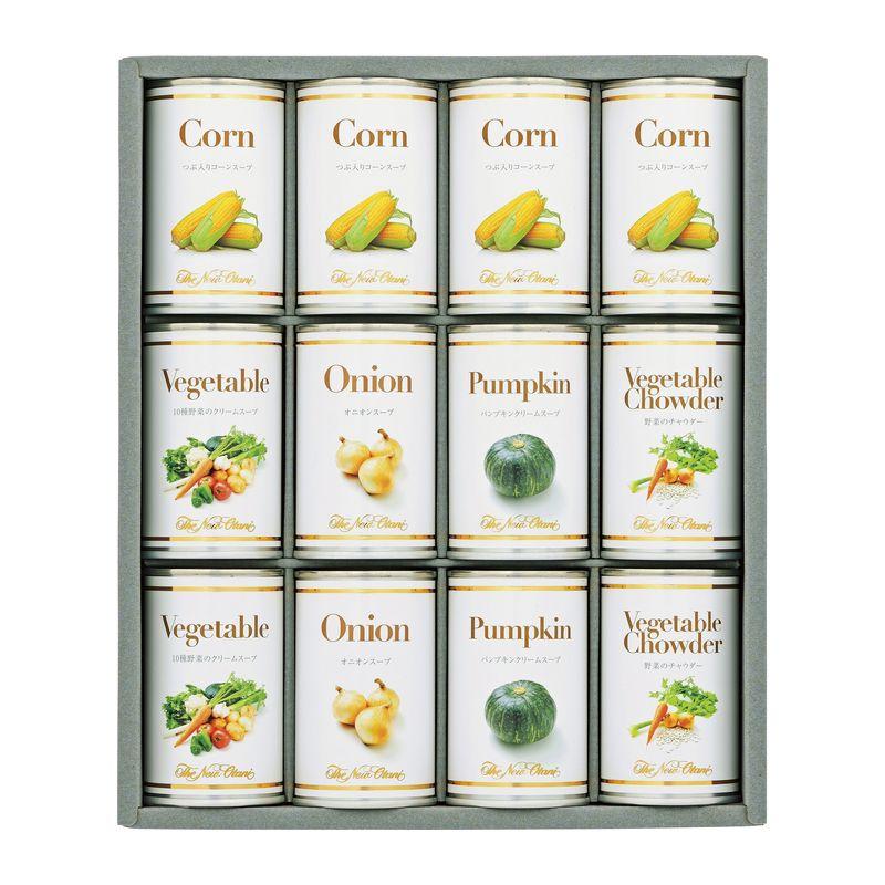 ホテルニューオータニ スープ缶詰セット 【送料無料】