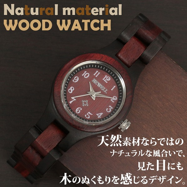 天 然 素 材    木 製 腕 時 計  軽い 軽量 26mmケース WDW022-03 レディース腕時計 (送料無料)