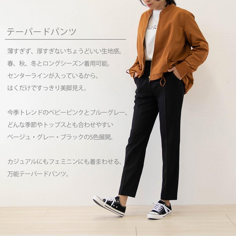 テーパードパンツ 日本製 【2020年新作】 (送料無料)