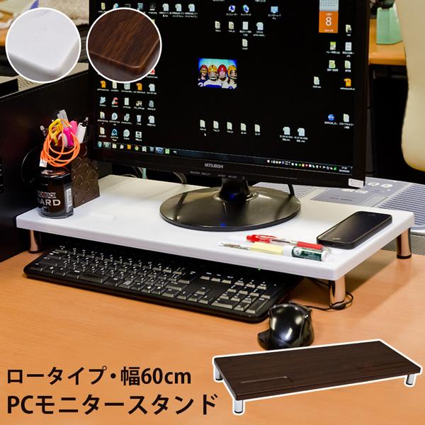 PCモニター★スタンド ロ ー タ イ プ  (送料無料)
