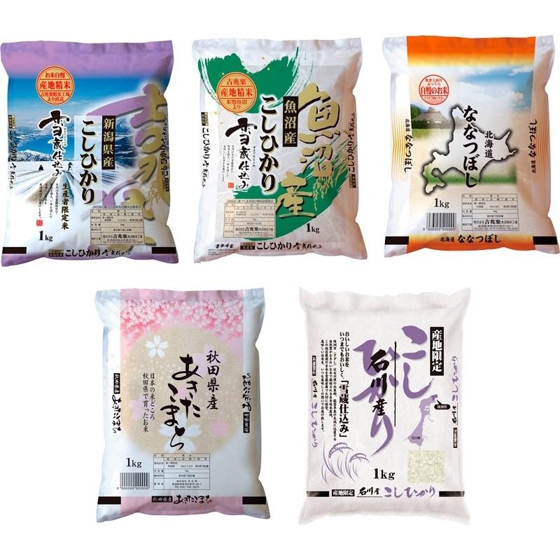 吉 兆 楽   銘 柄 米 5 種   「食べ比べセット」 (送料無料)