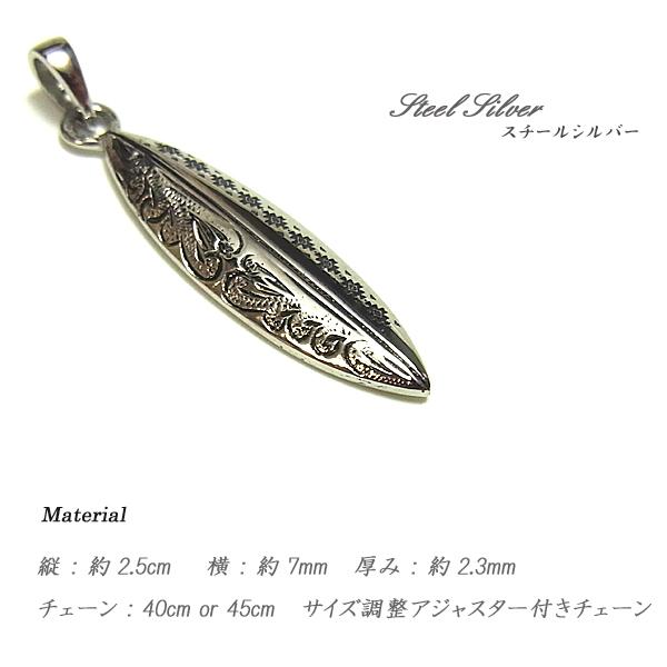 サーフボード ネックレス  (送料無料)