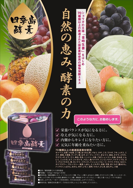 四季島酵素(30包) (送料無料)