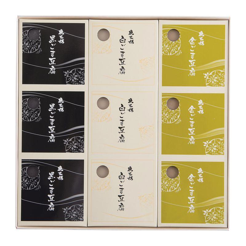 京 都 伏 見    魚 三 楼   ご ま 豆 腐 3 種 セ ッ ト  (送料無料)