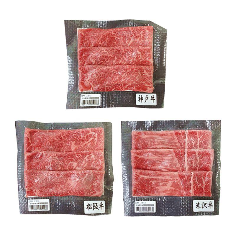 米沢牛・松坂牛・神戸牛 すき焼き・しゃぶしゃぶ用モモ肉