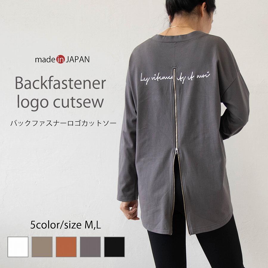 日本製 後ろファスナーカットソー (送料無料)