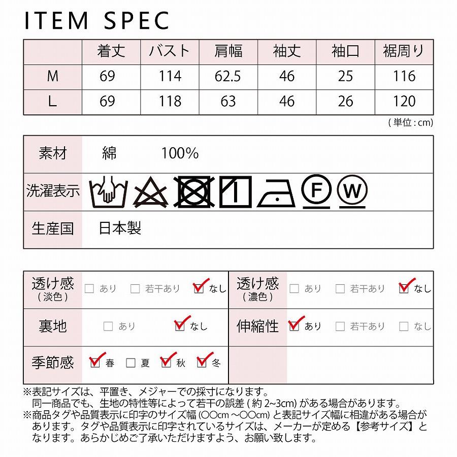 パイピングデザインカットソー (送料無料)