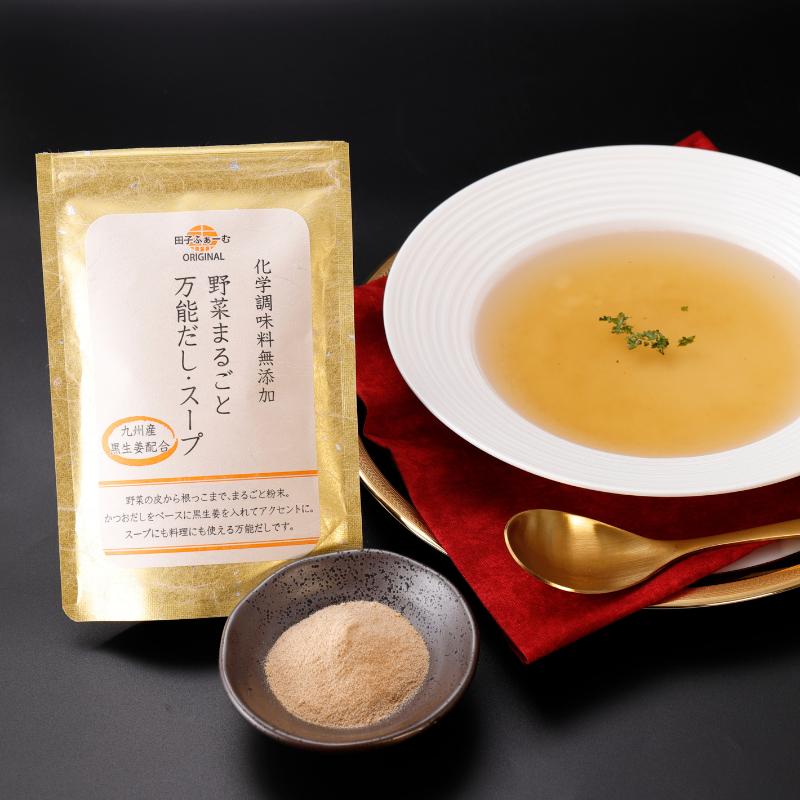 この味、感動モノです!一度使ったら止められない 化学調味料無添加 野菜まるごと万能だし・スープ 80g
