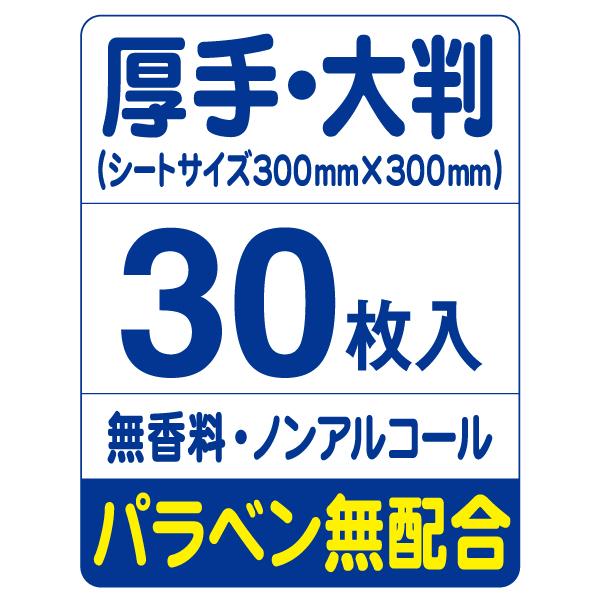 アテント からだふき 30枚×12パック【733783】【ケース販売】