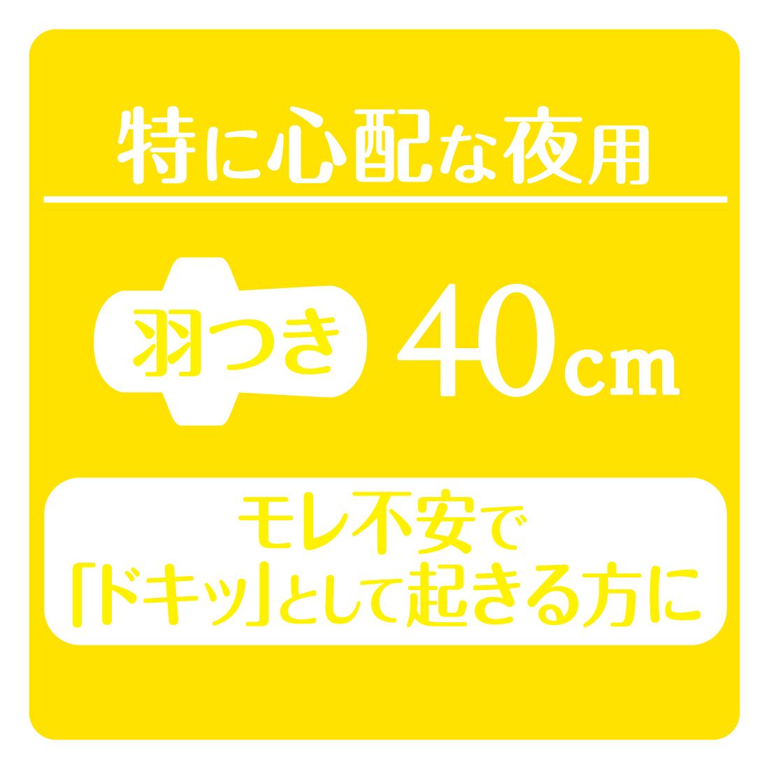 ★応援リラックマデザイン★エリス 朝まで超安心400(特に心配な夜用)羽つき12枚×4パック【883849】