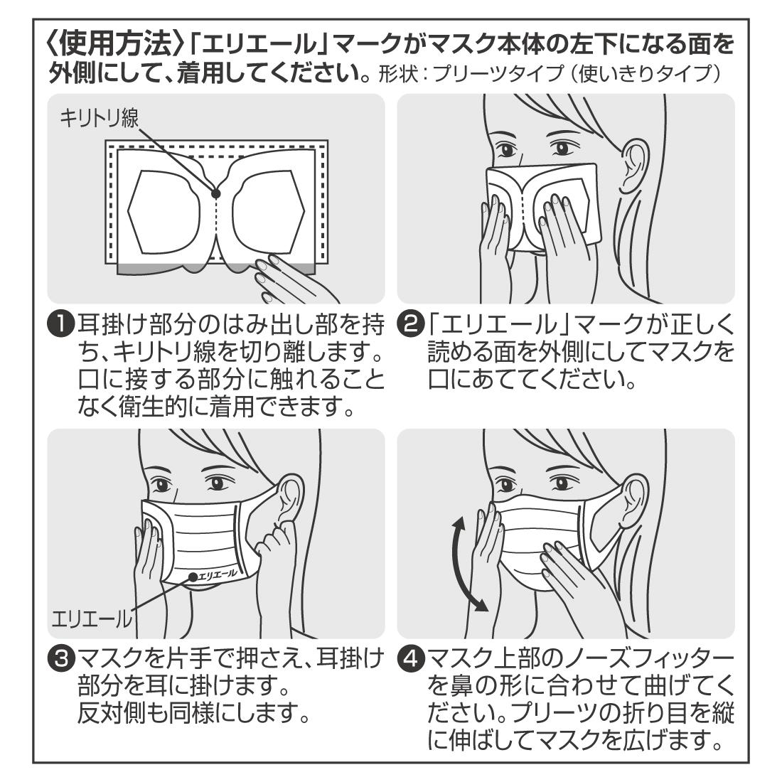 エリエール ハイパーブロックマスク ウイルスブロック ふつう 7枚入×4パック【833001】
