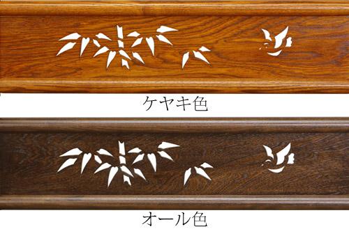 衣桁 竹雀スカシ彫ケヤキ/オール色