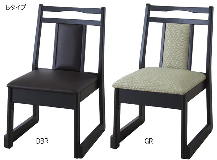 和室椅子 DBR/GR【2脚セット】