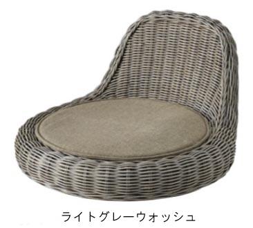 座椅子 ラタンウィッカー【座布団付】