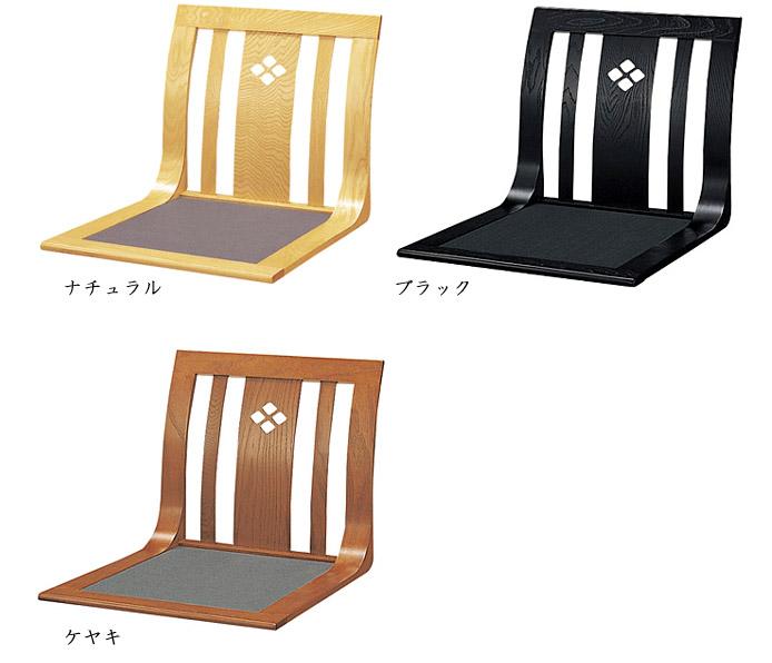 木製座椅子 武田菱抜【2脚セット】