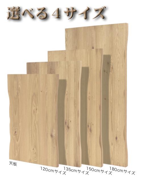 テーブル天板 135x80オーク【こたつ板としても】