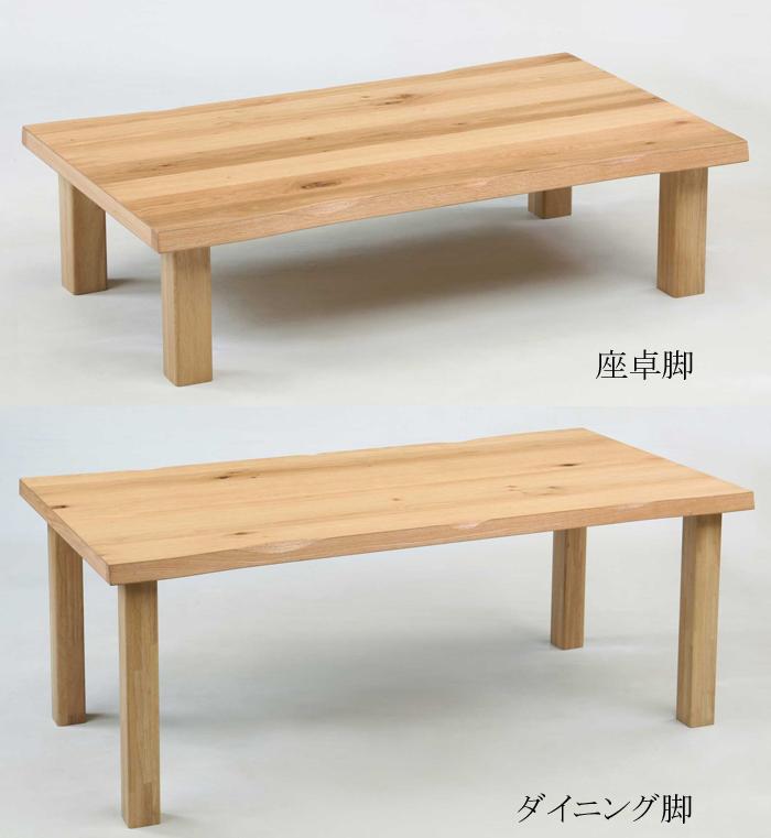 テーブル天板 150x80オーク【こたつ板としても】