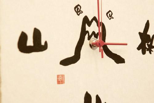 壁掛け時計 風林火山【和紙】