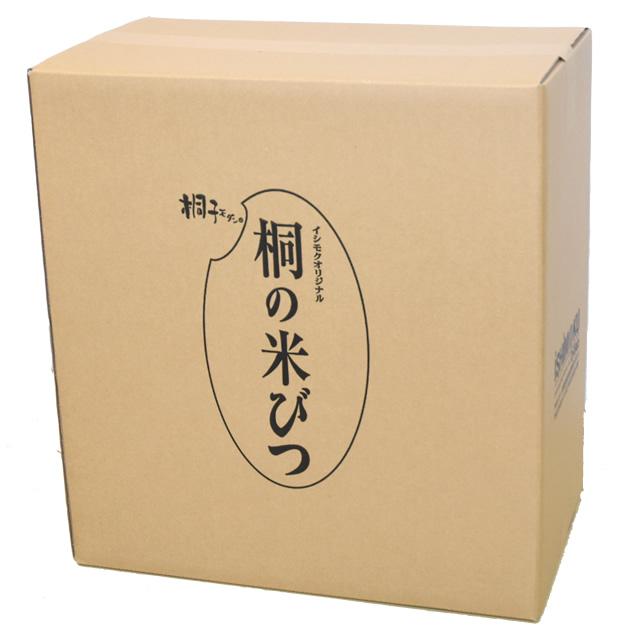 桐の米びつ 20kg用 イシモク(1合升付)【送料無料】
