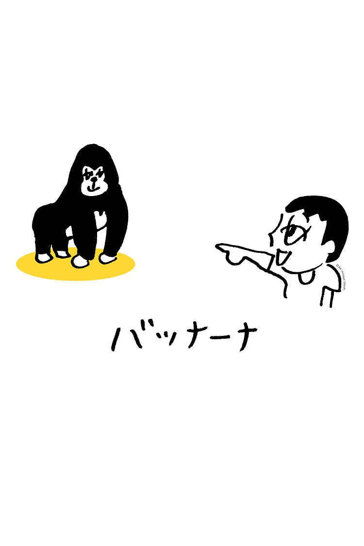 イイ発音Tee【バッナーナ】 ホワイト