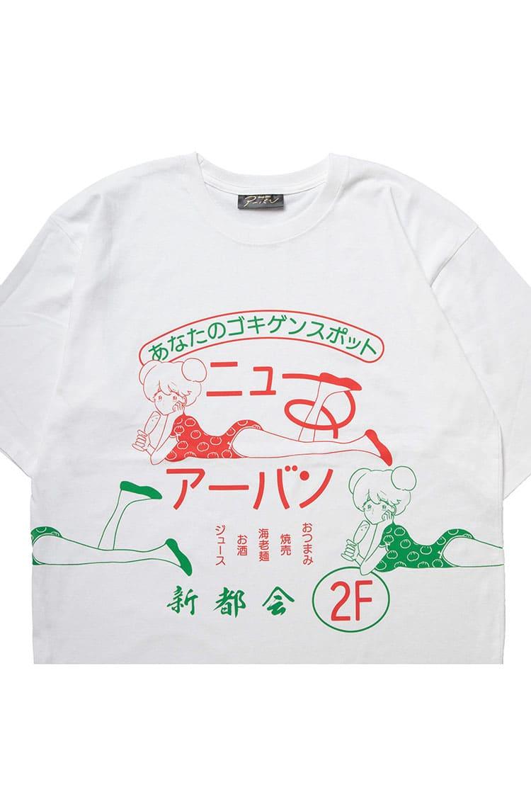 スナックアーバン Big Tee【ニューアーバン】ホワイト FREE