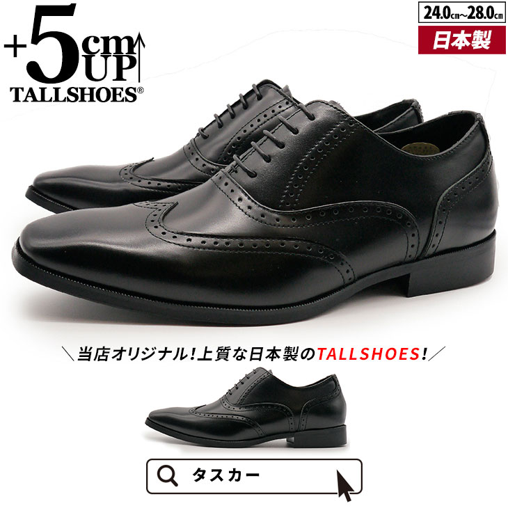 5cmUP ウィングチップ 内羽根 本革 黒【580】TUSKER