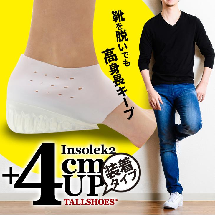 かかと装着 靴下インソール 4cmUP 【insolek2】
