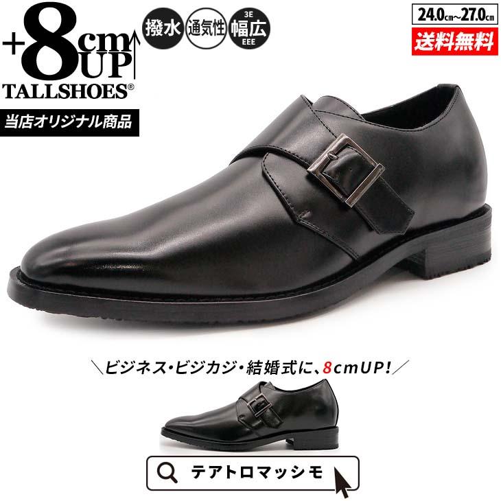 【まとめ買い】 8cm 革靴 モンクストラップ 紐なし 黒【TM8003-8CMBLK】