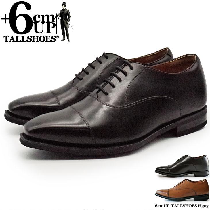 シークレットシューズ 革靴 背が高くなる靴トールシューズ【H303】