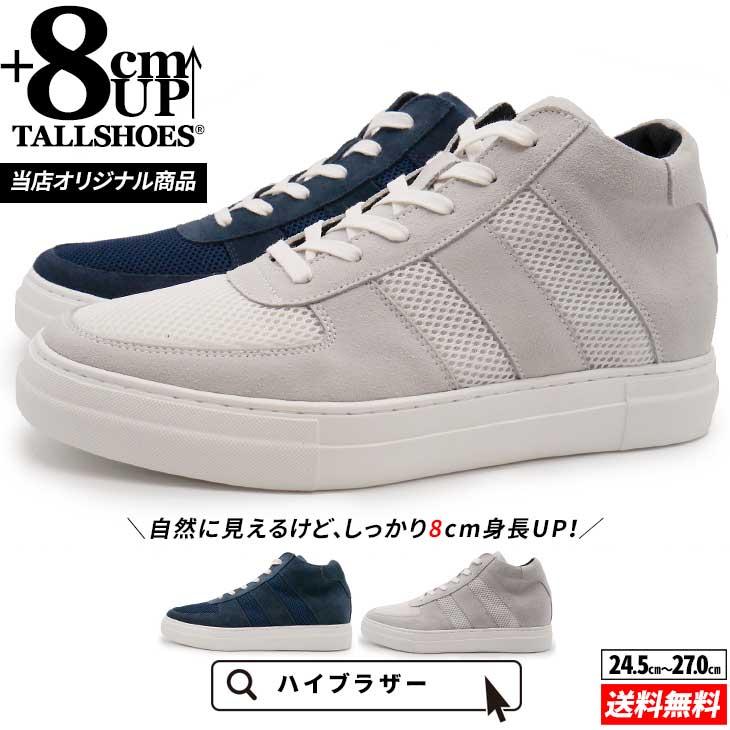 【まとめ買い】8cmUP スニーカー メンズ 本革 全2色【HB040】