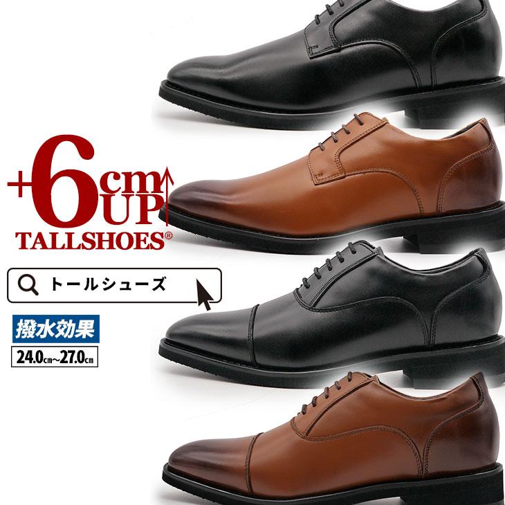【まとめ買い】6cmUP ビジネスシューズ 本革 撥水加工 全4種【AN4612-6】
