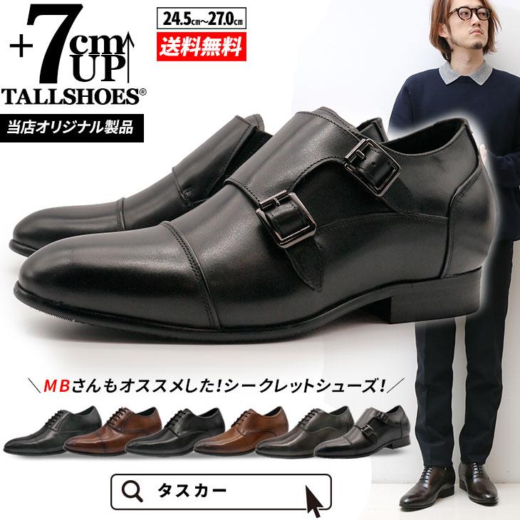 7cmUP ビジネスシューズ メンズ 本革 ブラック【JP13560BLK】
