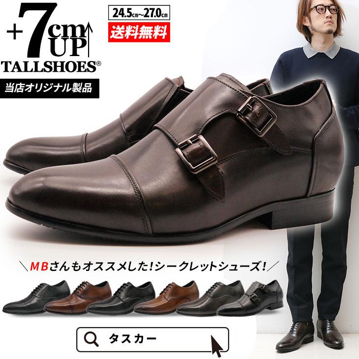 7cmUP ビジネスシューズ メンズ 本革 ブラウン【JP13560BRN】