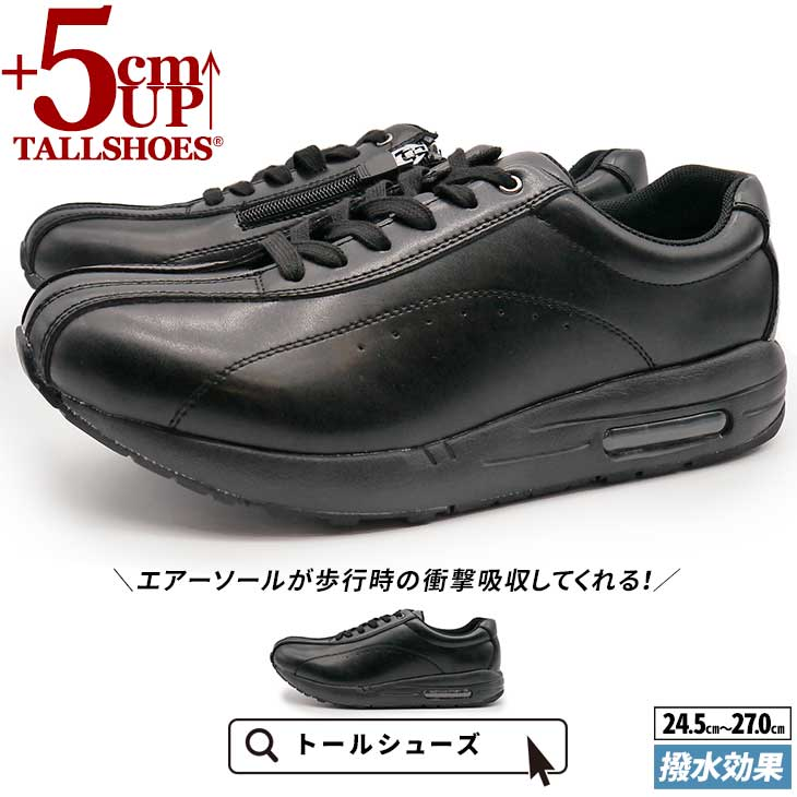 5cmUP スニーカー メンズ 合皮 ブラック【AN2500-5CMBLK】