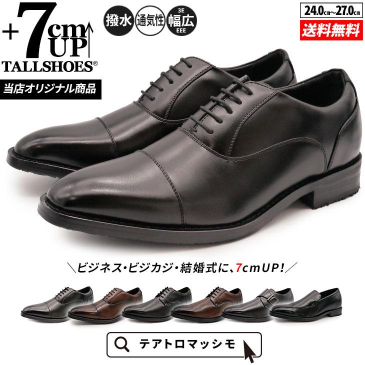 【まとめ買い得割 対象商品】シークレットシューズ 革靴 7cm 全6種 【TM8001-4】