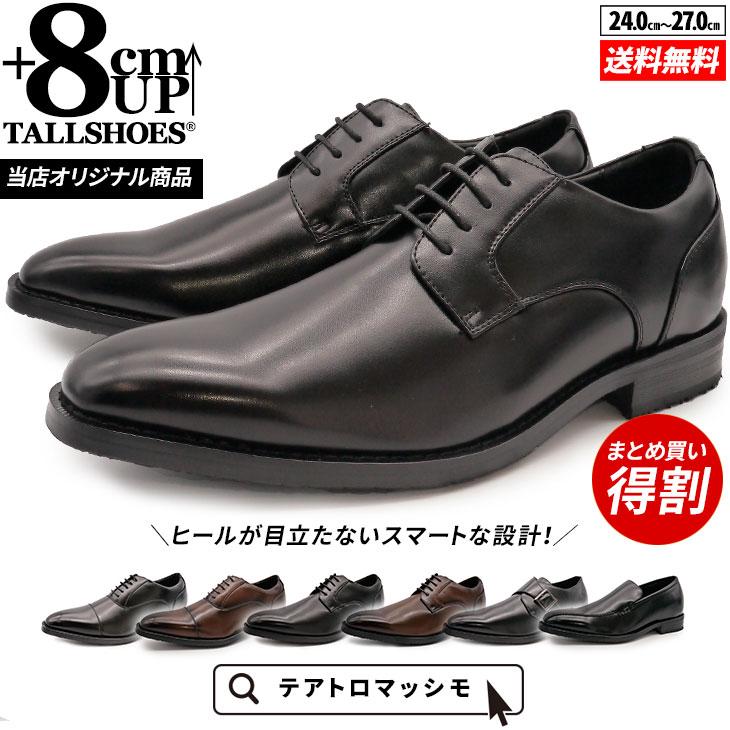 【まとめ買い】 8cm ビジネスシューズ 合皮 全6種 【TM8001-4】