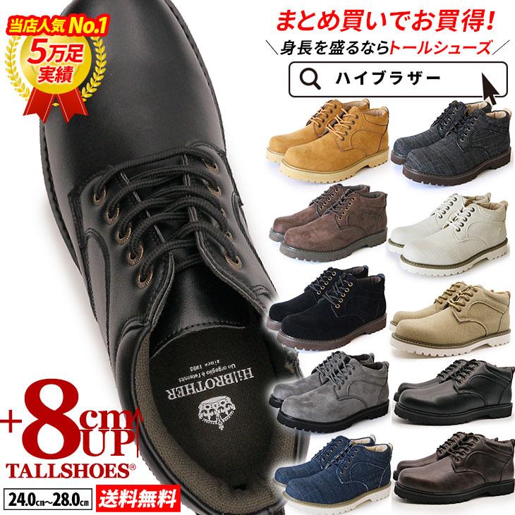 【まとめ買い】 8cmUP スニーカー メンズ 全7種 【A50】