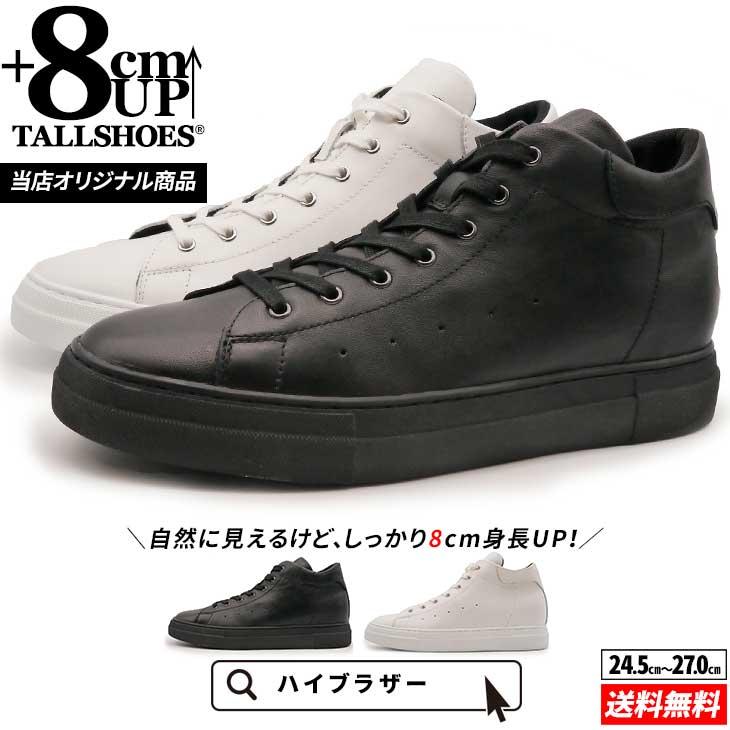 【まとめ買い】 8cmUP ハイカットスニーカー メンズ 本革 全2色【HB030】