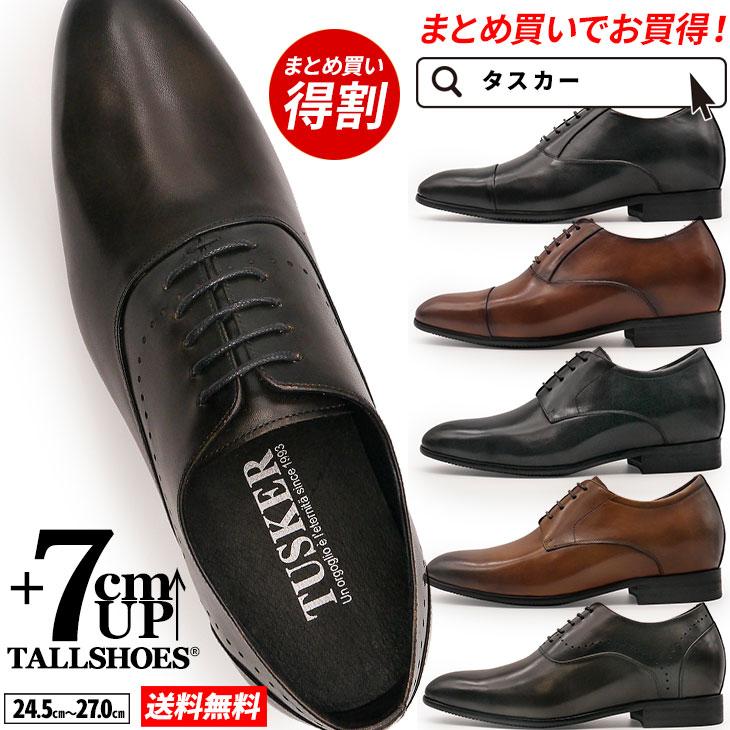 【まとめ買い】 7cmUP ビジネスシューズ 本革 全5種【TS-JP】