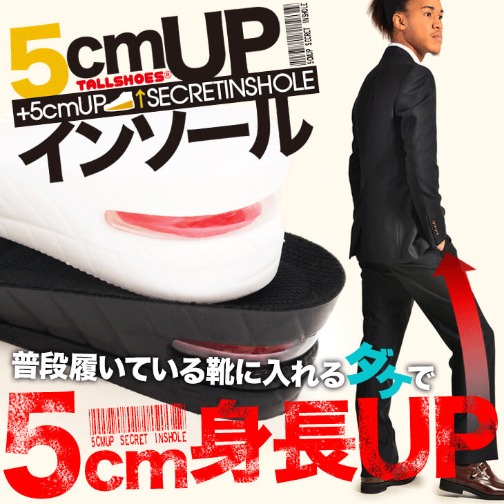 5cmUP インソール エアークッション 2段式【INSOLE5CM】