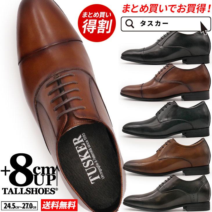 【まとめ買い】 8cmUP ビジネスシューズ 本革 全5種【TS-JP】
