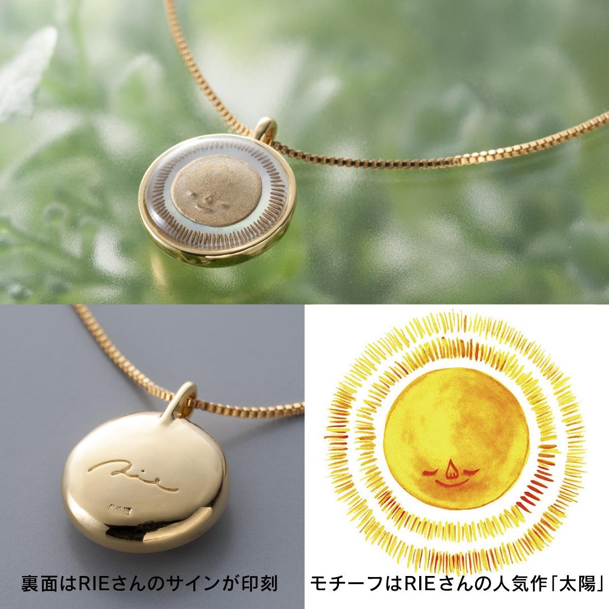 笑顔になれる♪ RIEの『太陽のペンダント』