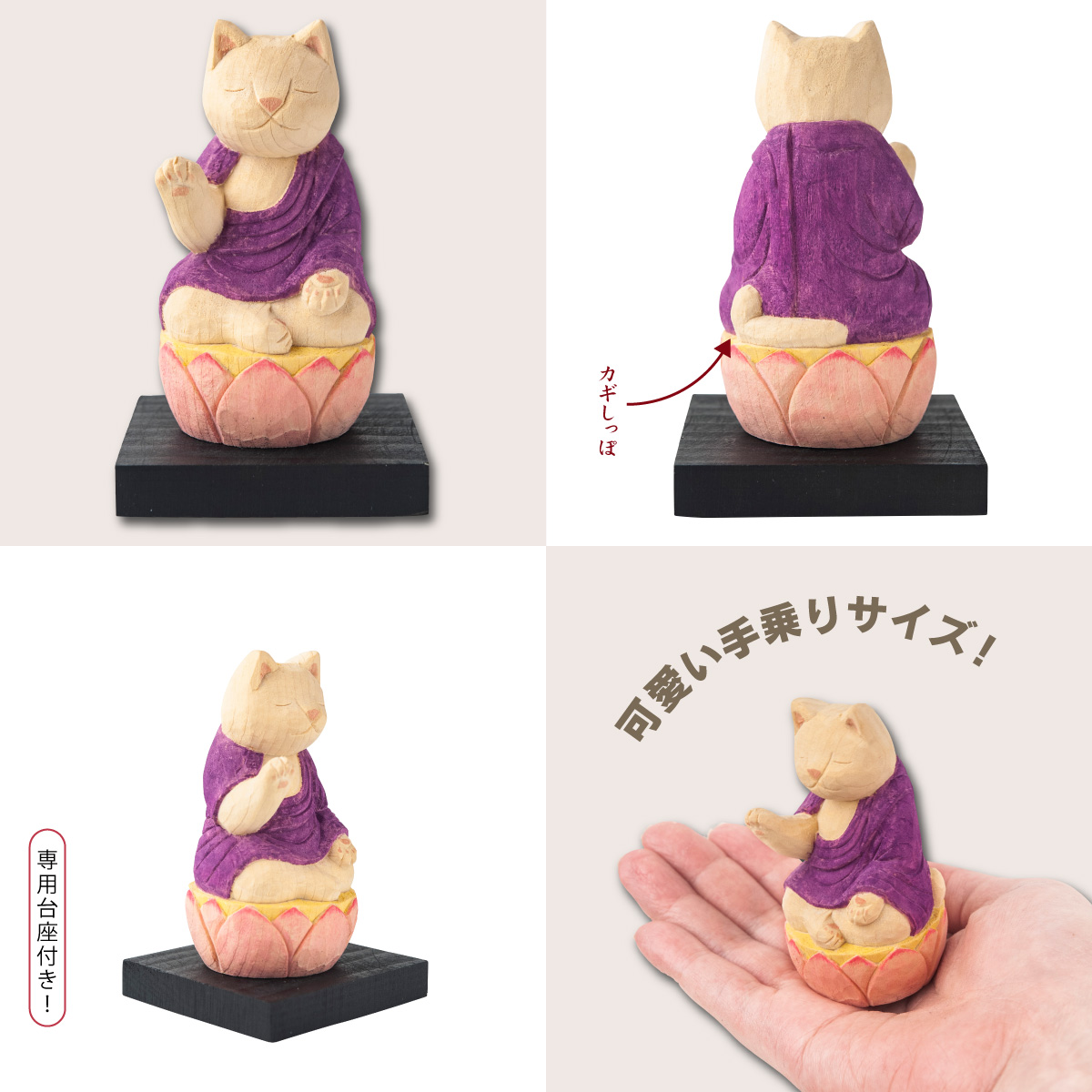 猫buddha 阿弥陀如来
