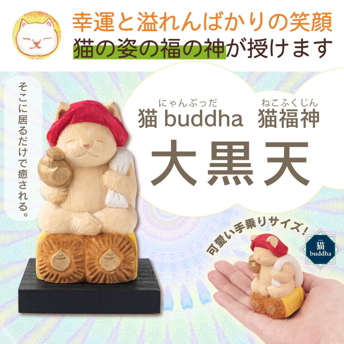 猫buddha 猫福神 大黒天