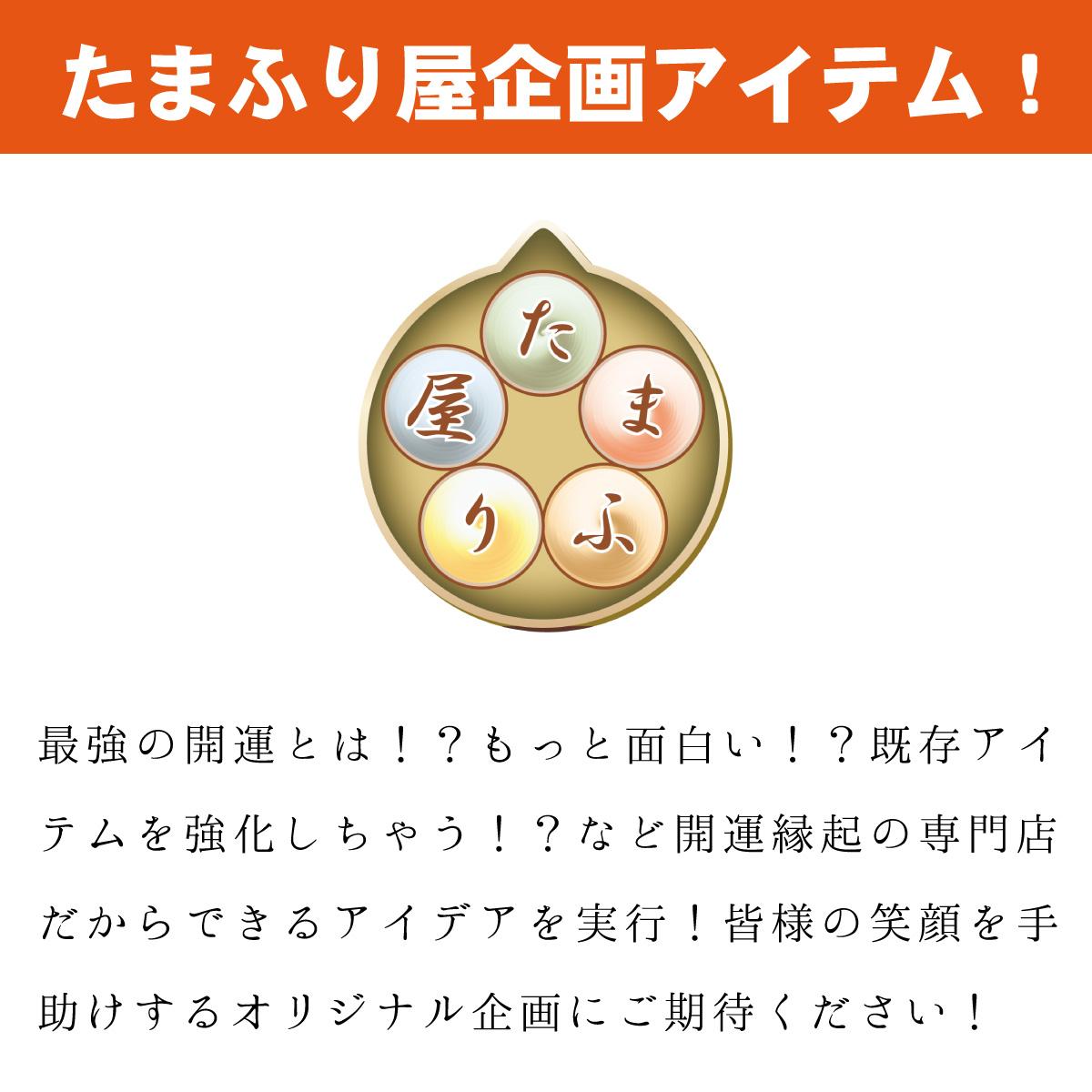 【霊符・御守】 ゴールデンタリスマン 陰陽五帝神符 ≫厄除け安定