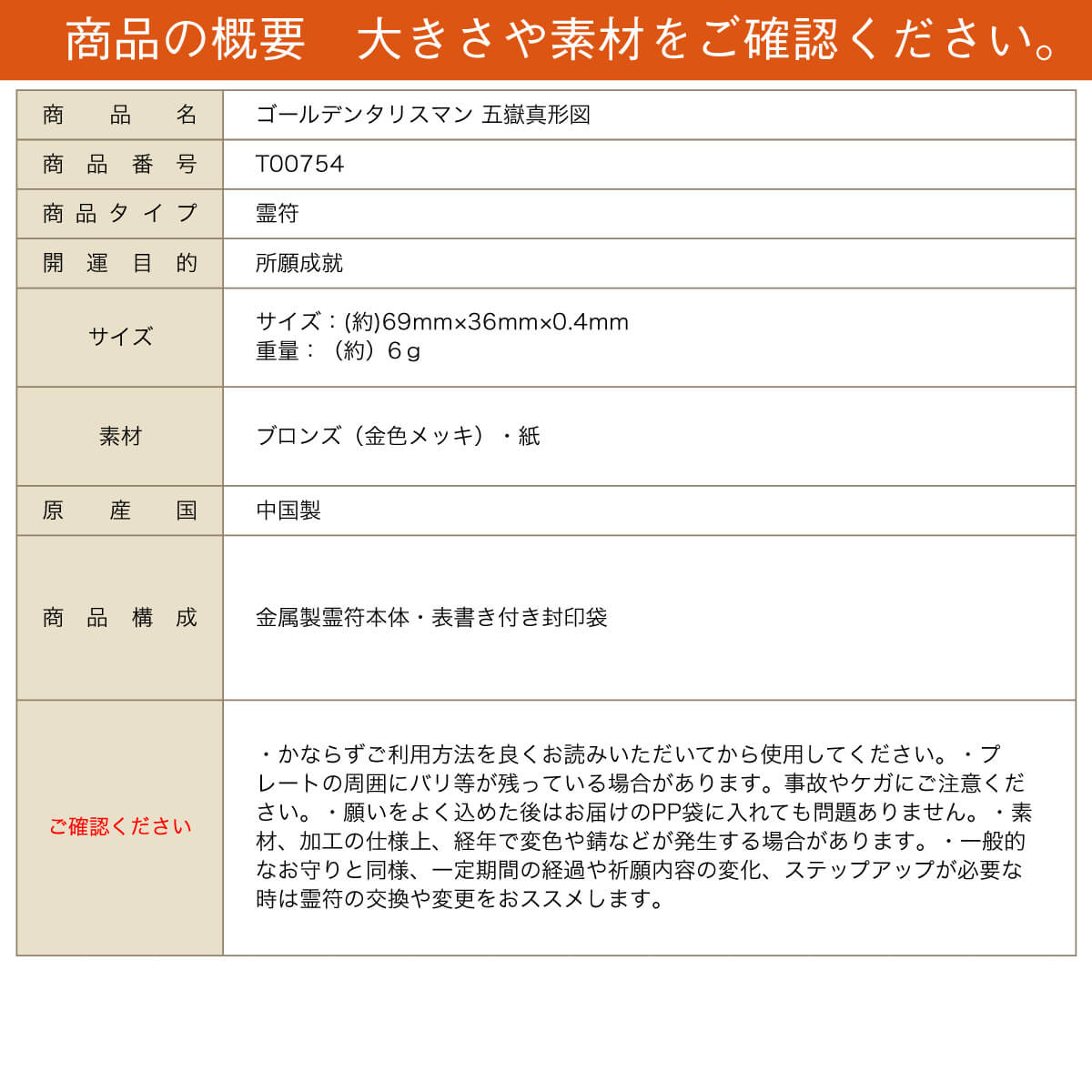 【霊符・御守】 ゴールデンタリスマン 五嶽真形図 ≫最強格の霊符
