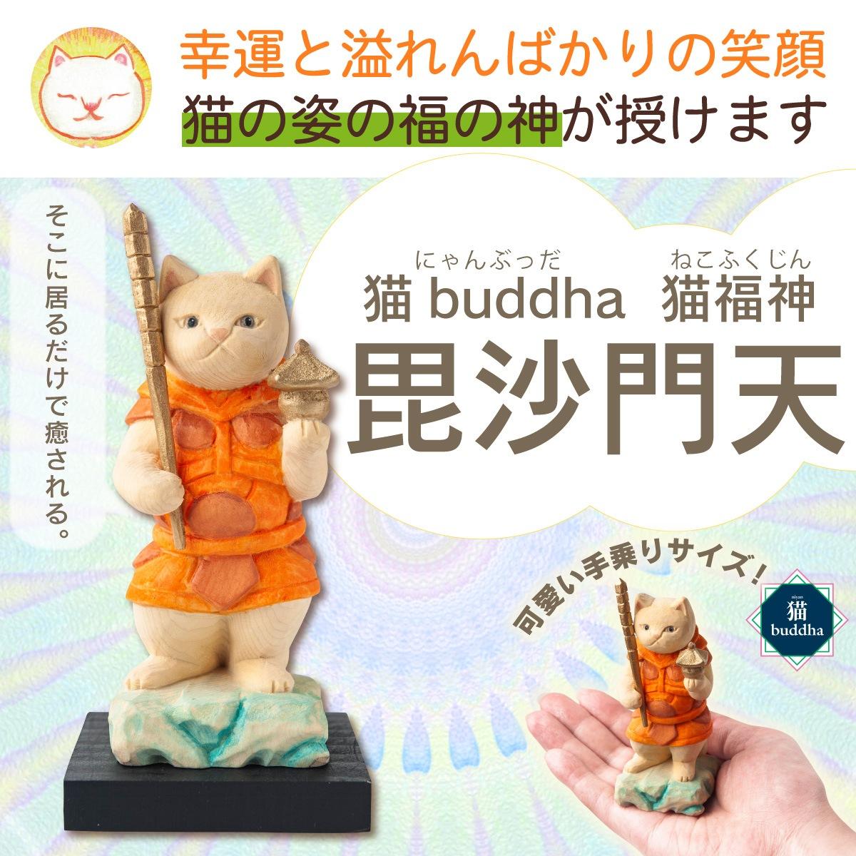 猫buddha 猫福神 毘沙門天